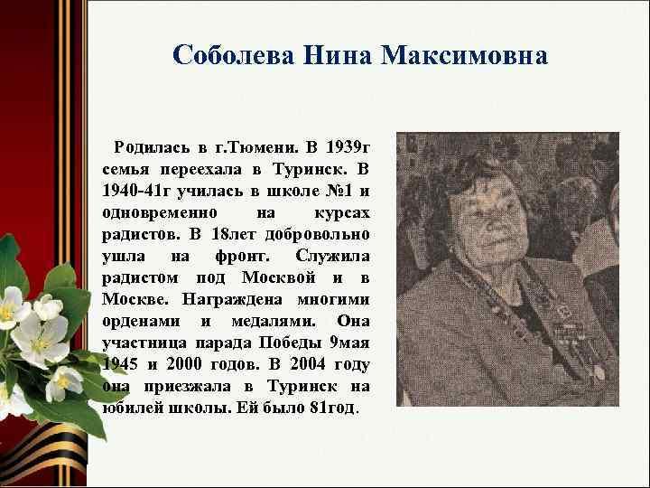 Соболева Нина Максимовна Родилась в г. Тюмени. В 1939 г семья переехала в Туринск.