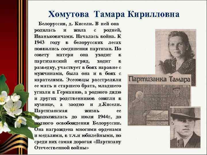 Хомутова Тамара Кирилловна Белоруссия, д. Кисели. В ней она родилась и жила с родней,