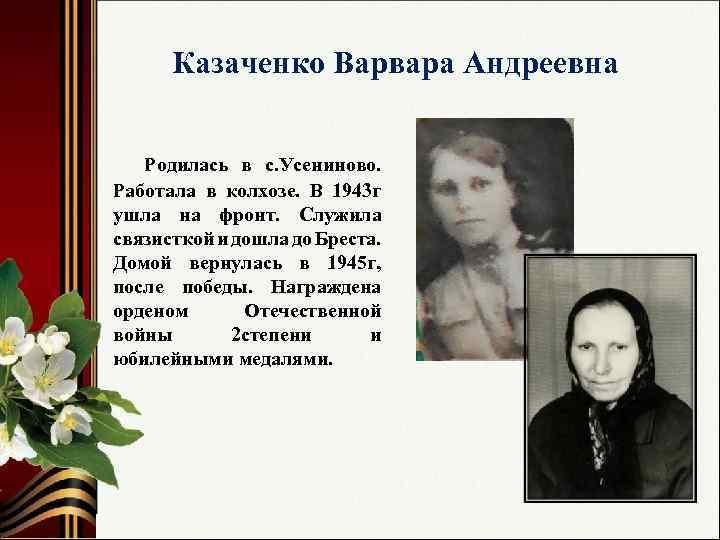 Казаченко Варвара Андреевна Родилась в с. Усениново. Работала в колхозе. В 1943 г ушла