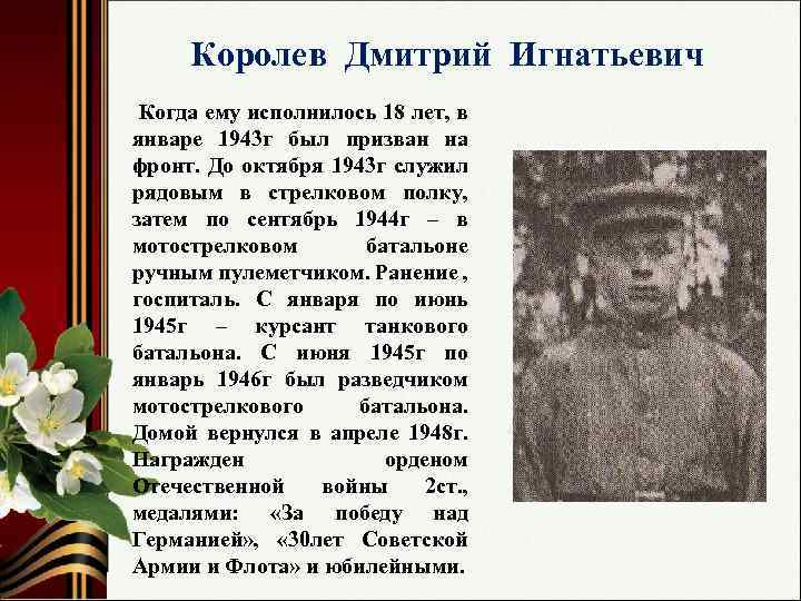 Королев Дмитрий Игнатьевич Когда ему исполнилось 18 лет, в январе 1943 г был призван