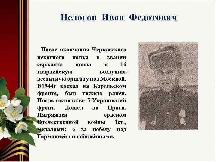 Нелогов Иван Федотович После окончания Черкасского пехотного полка в звании сержанта попал в 16