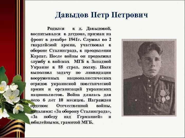 Давыдов Петрович Родился в д. Давыдовой, воспитывался в детдоме, призван на фронт в декабре