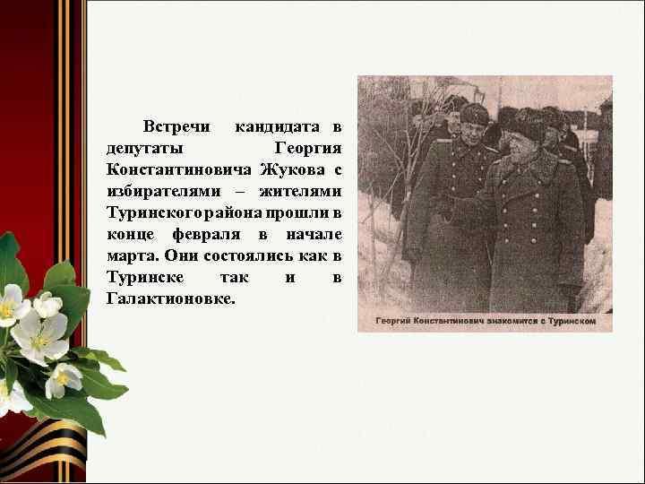 Встречи кандидата в депутаты Георгия Константиновича Жукова с избирателями – жителями Туринского района прошли