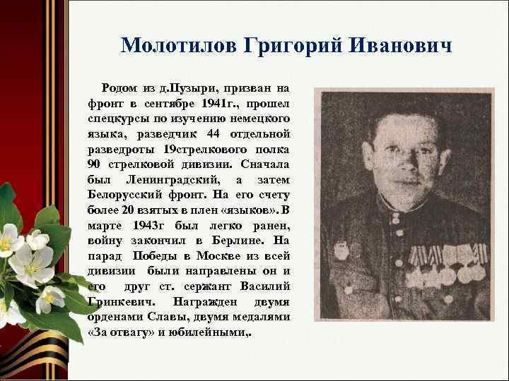 Молотилов Григорий Иванович Родом из д. Пузыри, призван на фронт в сентябре 1941 г.