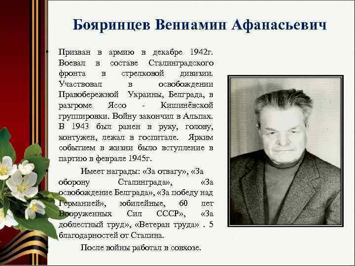 Бояринцев Вениамин Афанасьевич • • • Призван в армию в декабре 1942 г. Воевал