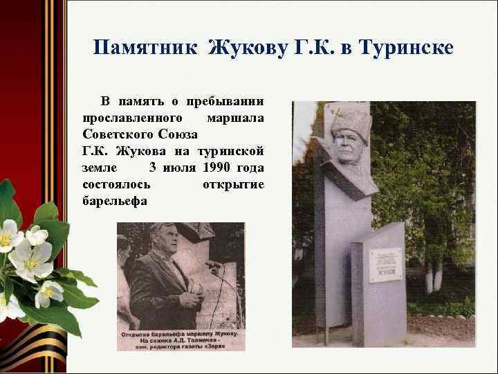 Памятник Жукову Г. К. в Туринске В память о пребывании прославленного маршала Советского Союза