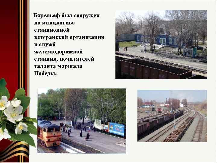 Барельеф был сооружен по инициативе станционной ветеранской организации и служб железнодорожной станции, почитателей таланта