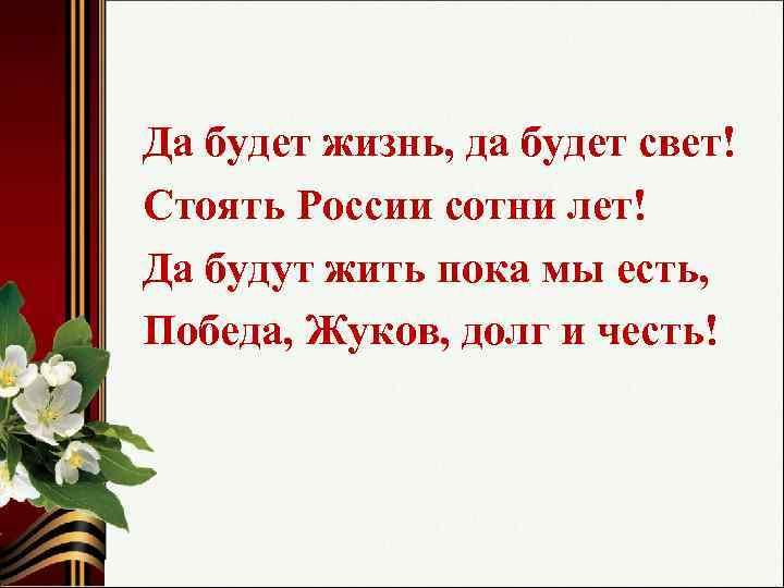 Да будет жизнь, да будет свет! Стоять России сотни лет! Да будут жить пока