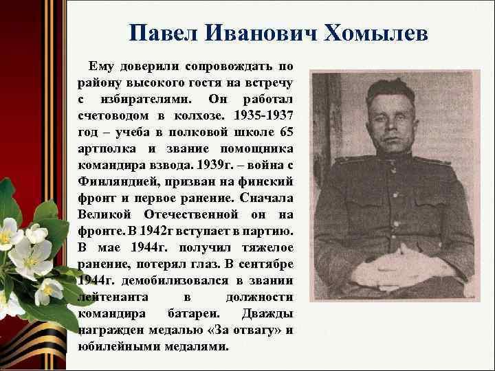 Павел Иванович Хомылев Ему доверили сопровождать по району высокого гостя на встречу с избирателями.