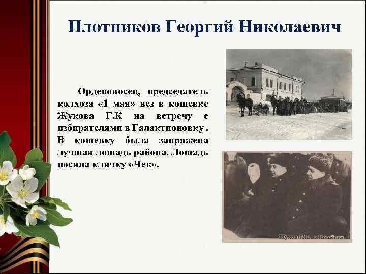 Плотников Георгий Николаевич Орденоносец, председатель колхоза « 1 мая» вез в кошевке Жукова Г.