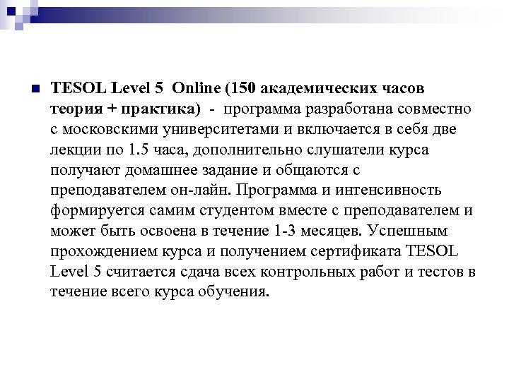 n TESOL Level 5 Online (150 академических часов теория + практика) - программа разработана