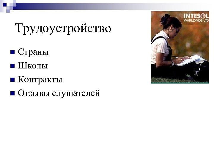 Трудоустройство Страны n Школы n Контракты n Отзывы слушателей n