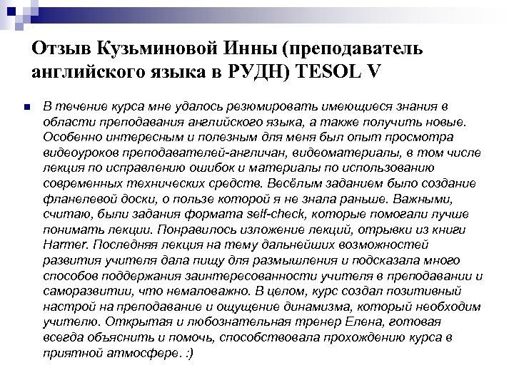 Отзыв Кузьминовой Инны (преподаватель английского языка в РУДН) TESOL V n В течение курса