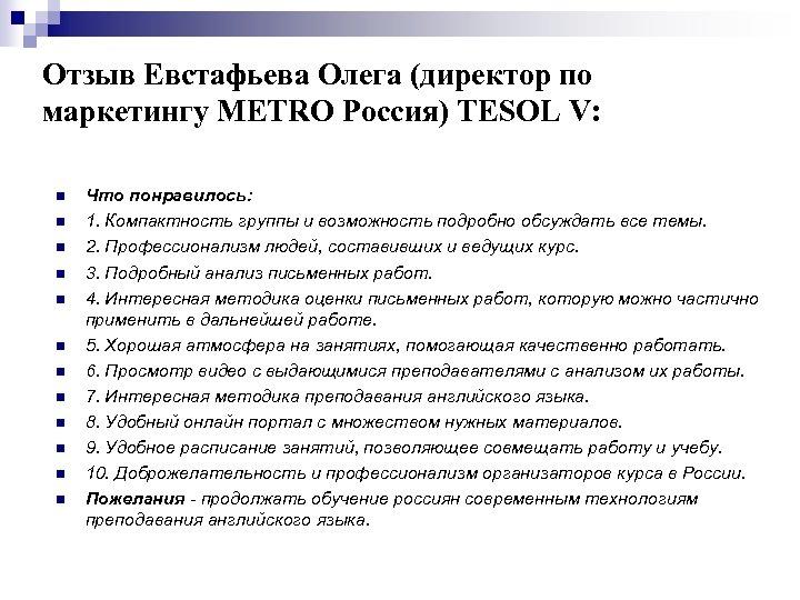 Отзыв Евстафьева Олега (директор по маркетингу METRO Россия) TESOL V: n n n Что