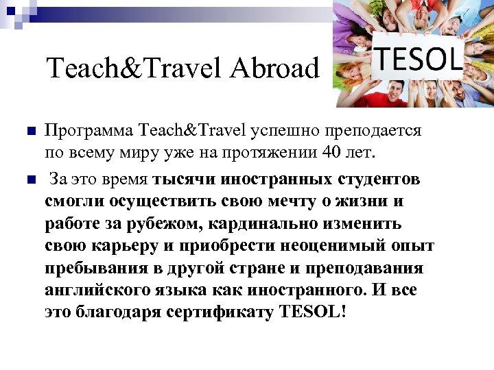 Teach&Travel Abroad n n Программа Teach&Travel успешно преподается по всему миру уже на протяжении