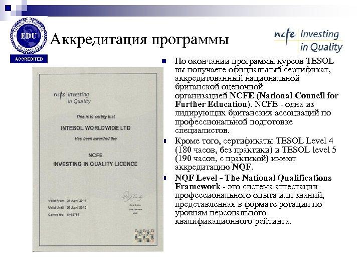 Аккредитация программы n n n По окончании программы курсов TESOL вы получаете официальный сертификат,