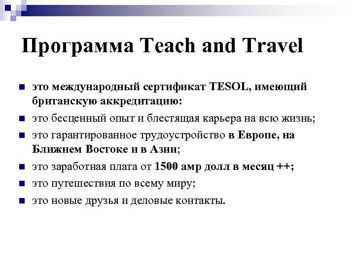 Программа Teach and Travel n n n это международный сертификат TESOL, имеющий британскую аккредитацию: