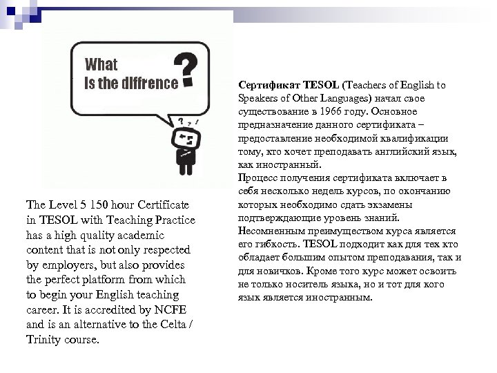The Level 5 150 hour Certificate in TESOL with Teaching Practice has a high