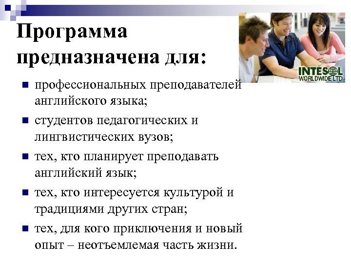 Программа предназначена для: n n n профессиональных преподавателей английского языка; студентов педагогических и лингвистических