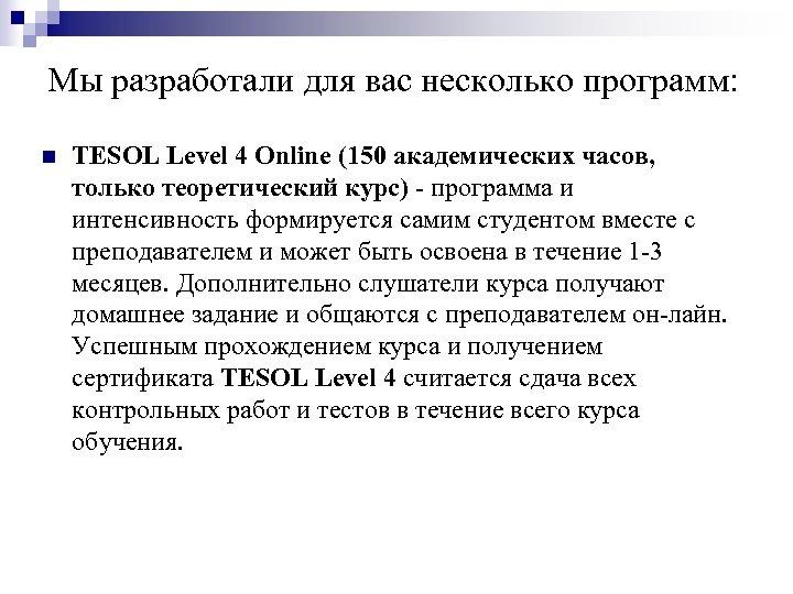 Мы разработали для вас несколько программ: n TESOL Level 4 Online (150 академических часов,
