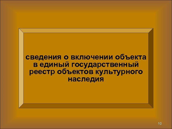 сведения о включении объекта в единый государственный реестр объектов культурного наследия 10
