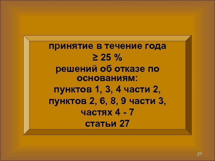 принятие в течение года ≥ 25 % решений об отказе по основаниям: пунктов 1,