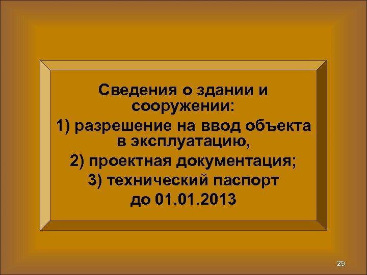 Сведения о здании и сооружении: 1) разрешение на ввод объекта в эксплуатацию, 2) проектная