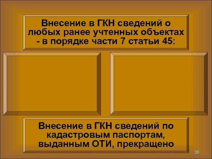 Внесение в ГКН сведений о любых ранее учтенных объектах - в порядке части 7