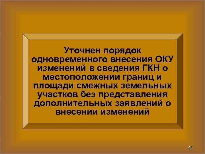 Уточнен порядок одновременного внесения ОКУ изменений в сведения ГКН о местоположении границ и площади