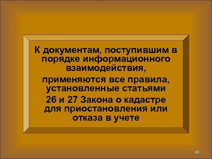 К документам, поступившим в порядке информационного взаимодействия, применяются все правила, установленные статьями 26 и