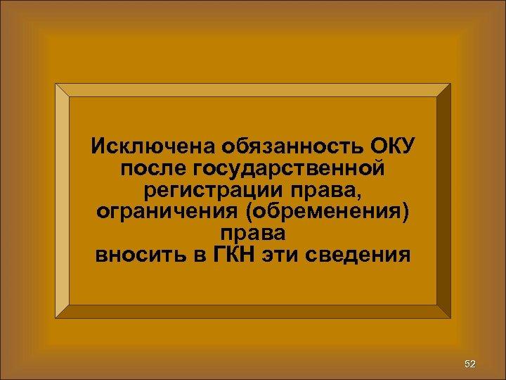 Исключена обязанность ОКУ после государственной регистрации права, ограничения (обременения) права вносить в ГКН эти