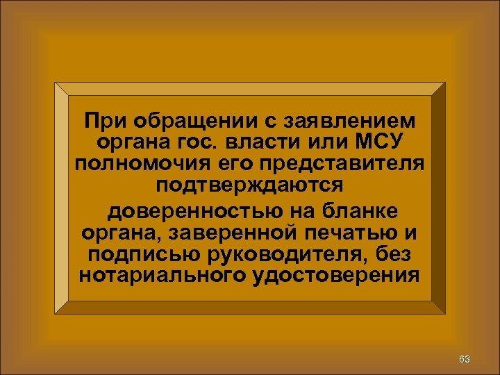 При обращении с заявлением органа гос. власти или МСУ полномочия его представителя подтверждаются доверенностью