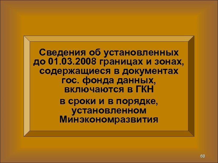 Сведения об установленных до 01. 03. 2008 границах и зонах, содержащиеся в документах гос.