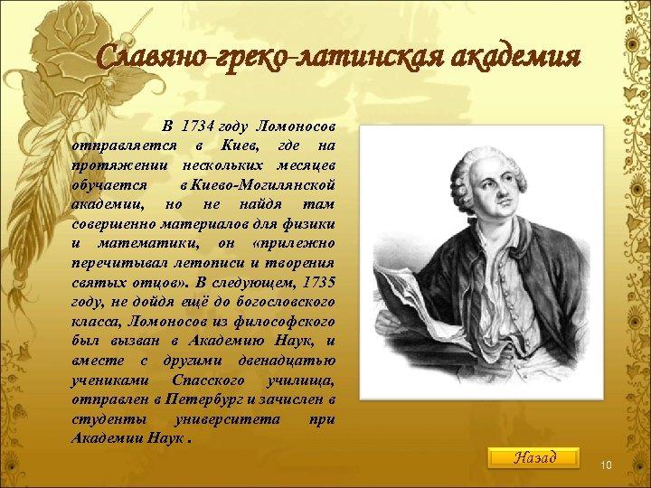 Славяно-греко-латинская академия В 1734 году Ломоносов отправляется в Киев, где на протяжении нескольких месяцев