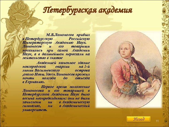 Петербургская академия М. В. Ломоносов прибыл в Петербургскую Российскую Императорскую Академию Наук. Ломоносов и