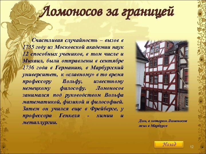 Ломоносов за границей Cчастливая случайность – вызов в 1735 году из Московской академии наук