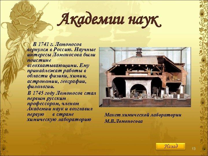 Академии наук В 1741 г. Ломоносов вернулся в Россию. Научные интересы Ломоносова были поистине