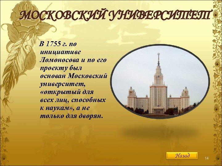 МОСКОВСКИЙ УНИВЕРСИТЕТ В 1755 г. по инициативе Ломоносова и по его проекту был основан