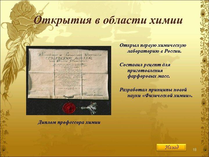 Открытия в области химии Открыл первую химическую лабораторию в России. Составил рецепт для приготовления