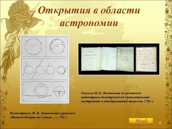 Открытия в области астрономии Рисунки М. В. Ломоносова из рукописей: катоптрико-диоптрический зажигательный инструмент и