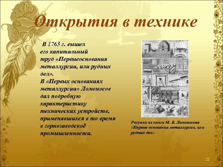 Открытия в технике В 1763 г. вышел его капитальный труд «Первыеоснования металлургии, или рудных