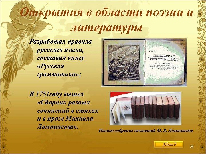 Открытия в области поэзии и литературы Разработал правила русского языка, составил книгу «Русская грамматика»