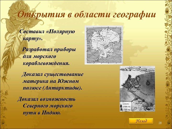 Открытия в области географии Составил «Полярную карту» . Разработал приборы для морского кораблевождения. Доказал