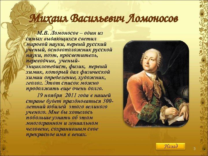 Михаил Васильевич Ломоносов М. В. Ломоносов – один из самых выдающихся светил мировой науки,