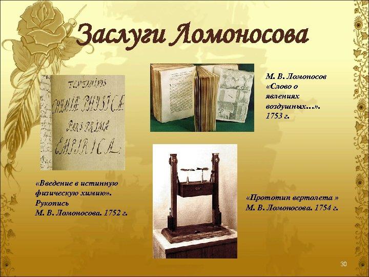 Заслуги Ломоносова М. В. Ломоносов «Слово о явлениях воздушных…» . 1753 г. «Введение в