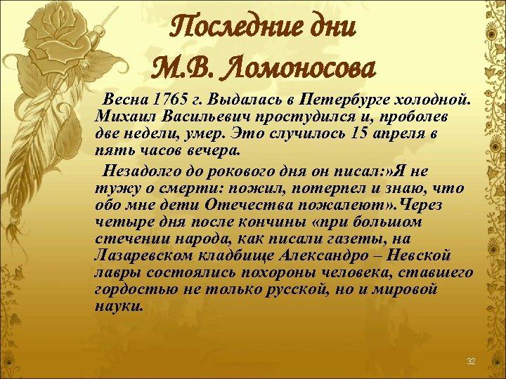 Последние дни М. В. Ломоносова Весна 1765 г. Выдалась в Петербурге холодной. Михаил Васильевич