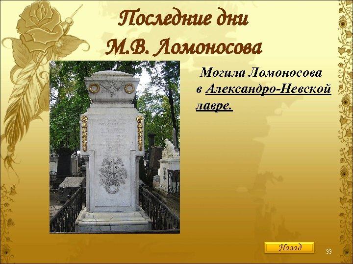 Последние дни М. В. Ломоносова Могила Ломоносова в Александро-Невской лавре. Назад 33