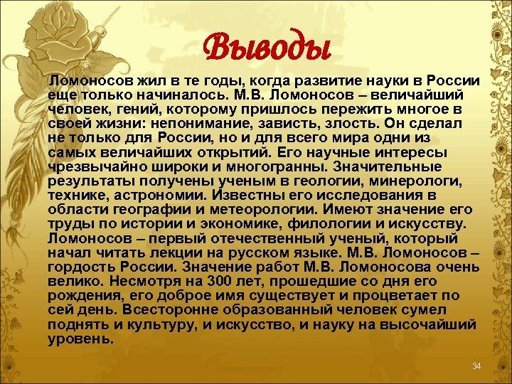 Выводы Ломоносов жил в те годы, когда развитие науки в России еще только начиналось.