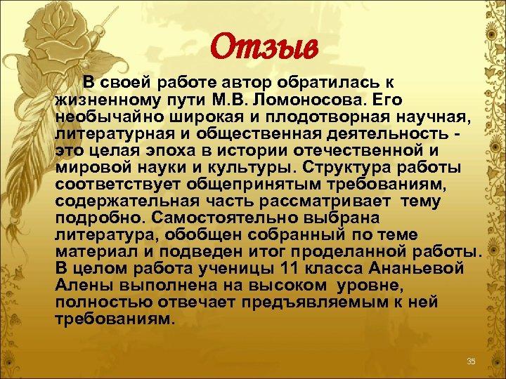 Отзыв В своей работе автор обратилась к жизненному пути М. В. Ломоносова. Его необычайно