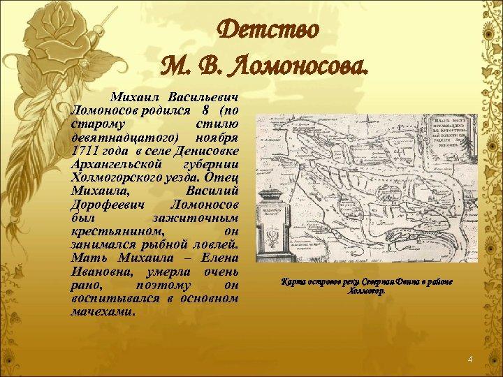 Детство М. В. Ломоносова. Михаил Васильевич Ломоносов родился 8 (по старому стилю девятнадцатого) ноября